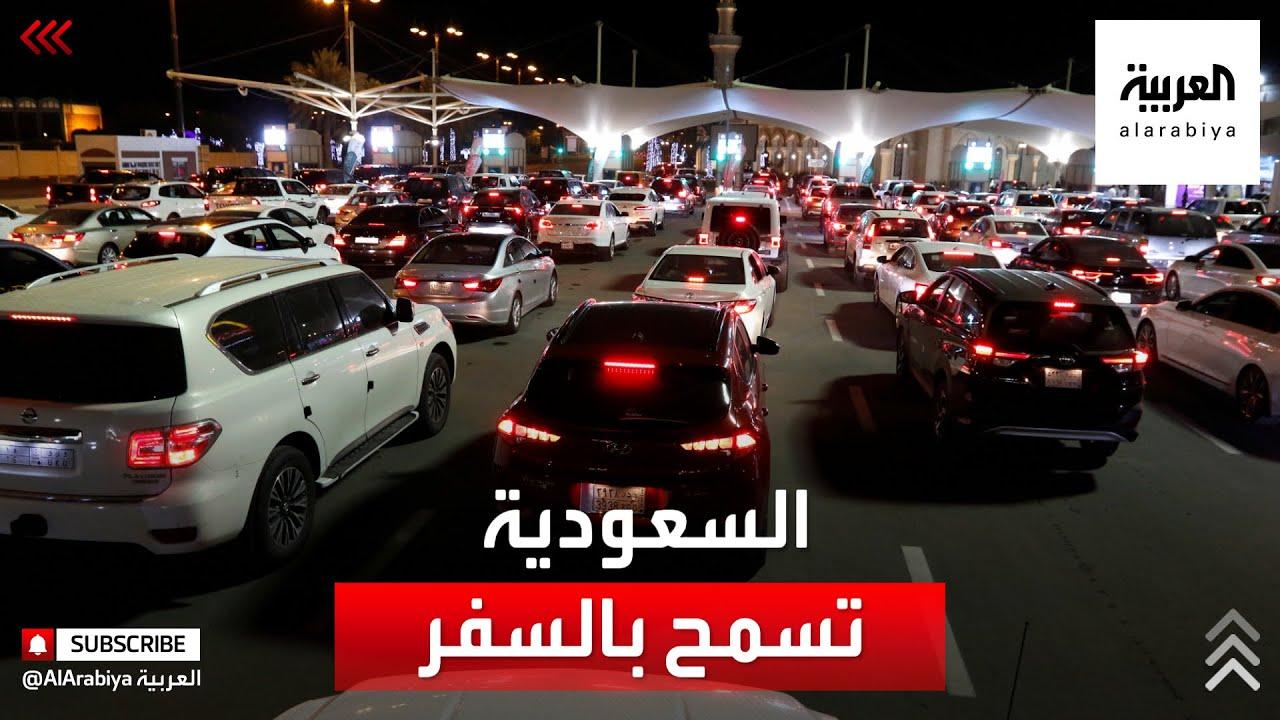 السعودية ترفع حظر السفر عن مواطنيها ضمن شروط محددة  - نشر قبل 2 ساعة