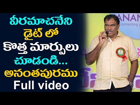 Veeramachaneni Diet Full Program at Ananthapuram | Sugar Cure Program