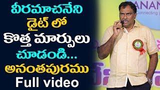 Veeramachaneni Diet Full Program at Ananthapuram | Sugar Cure Program | Telugu Tv Online
