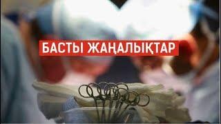 Басты жаңалықтар. 04.10.2019 күнгі шығарылым / Новости Казахстана
