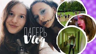 Download Video Vlog: ЛАГЕРЬ Olya Kuchmiy  MP3 3GP MP4