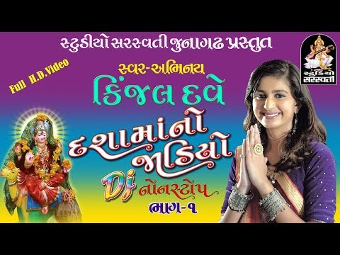 Kinjal Dave 2017 New Songs |...
