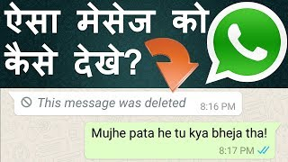 How to recover WhatsApp deleted for everyone message or hack delete for everyone whatsapp?