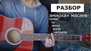(РАЗБОР)АМИРХАН МАСАЕВ-КАКИМ ТЫ МЕНЯ ЯДОМ НАПОИЛА