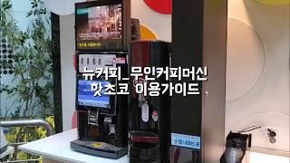 [뉴커피] 무인커피머신 핫초코 이용가이드 (GG무역)