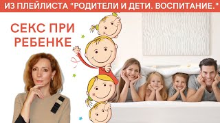 Ирина Лебедь - Секс при ребенке