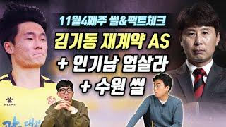 김기동 재계약AS+인기남 엄살라+수원 썰(11월4째주)