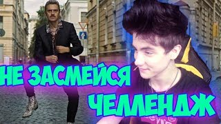 ТЕСТ НА ПСИХИКУ НЕ ЗАСМЕЙСЯ | ПОПРОБУЙ НЕ ЗАСМЕЯТЬСЯ ЧЕЛЛЕНДЖ | TRY NOT TO LAUGH | НЕ СМЕЙСЯ ЧЕЛЕНДЖ