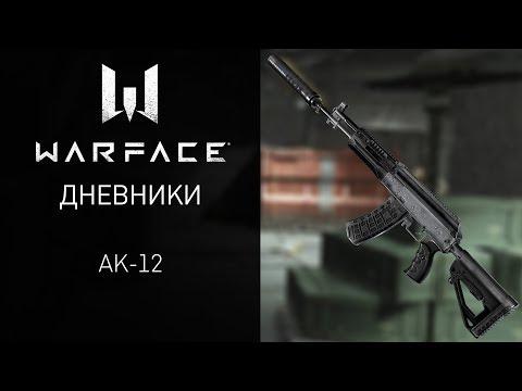 Видеодневники Warface: АК-12 и изменения системы поставщиков