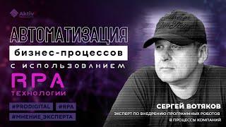 Сергей Вотяков I Автоматизация бизнес-процессов с использованием RPA-технологии