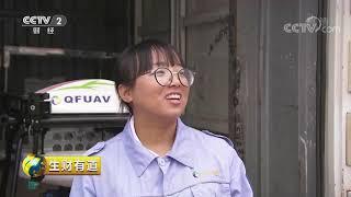 《生财有道》 20191007 河南林州:飞手飞出财富路| CCTV财经