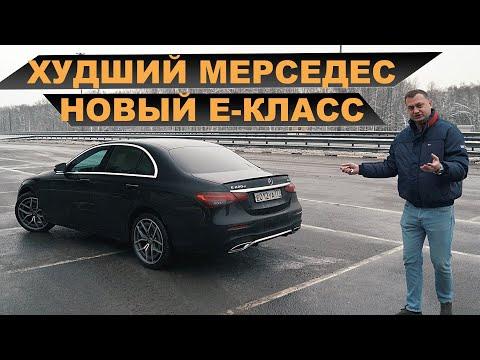МЕРСЕДЕС Е-КЛАСС 2021 - ДНО ПРОБИТО - ХУЖЕ КИА и ХЕНДАЙ
