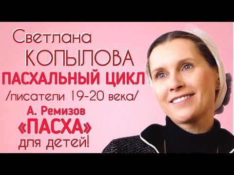 «ПАСХА» АЛЕКСЕЙ РЕМИЗОВ. Рассказ читает Светлана Копылова. Пасхальный цикл «О, ПАСХА ВЕЛИЯ!»