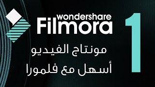 المحاضرة الأولى :: مونتاج الفيديو أسهل مع برنامج فلمورا :: Wondershare Filmora