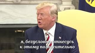 Россия в G8? Дональд Трамп выступил за возвращение России в «Большую восьмерку».