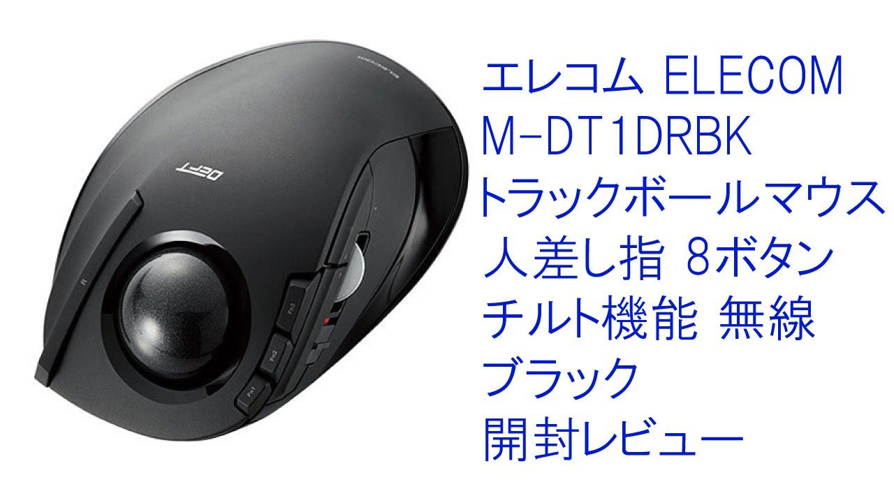 ELECOM M-DT1DRBK トラックボールマウス 無線 :★★★☆☆ - YouTube