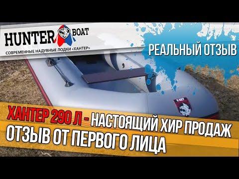 Реальный отзыв о лодке Хантер 290 Л от первого лица.