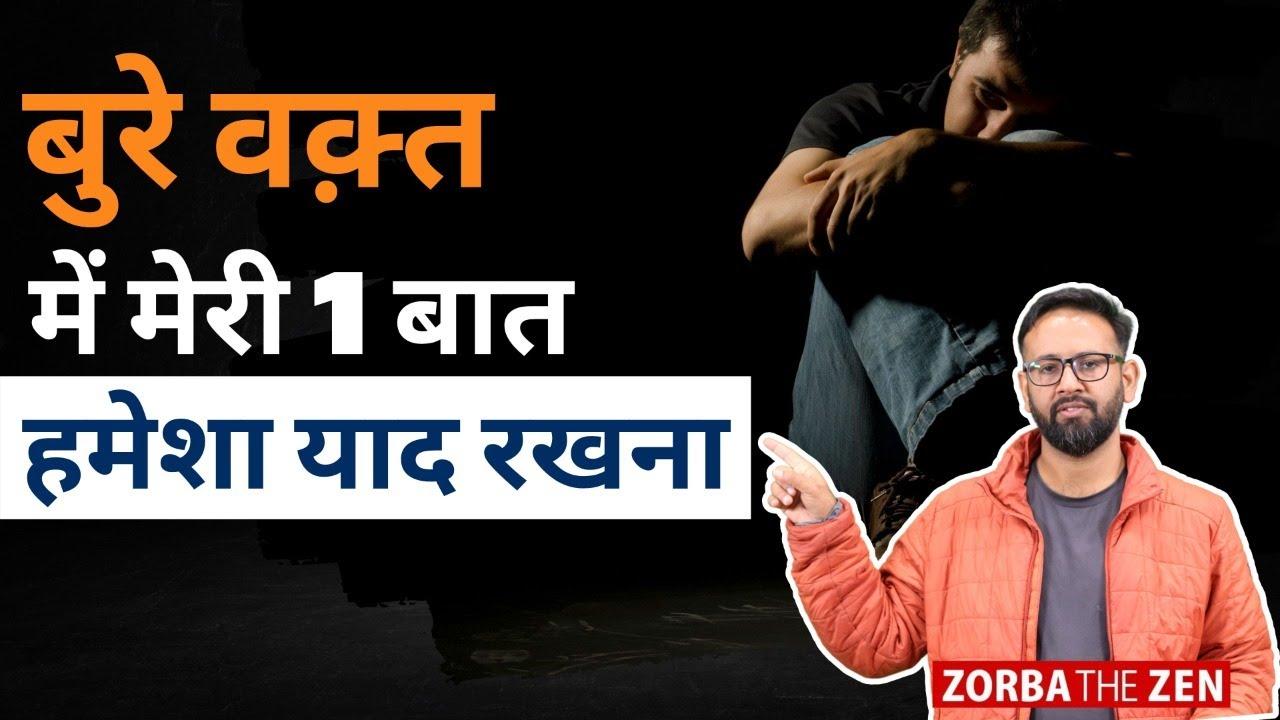 बुरे वक़्त में क्या करें ? 🤔 | How To Face Difficult Situation ? | Zorba The Zen