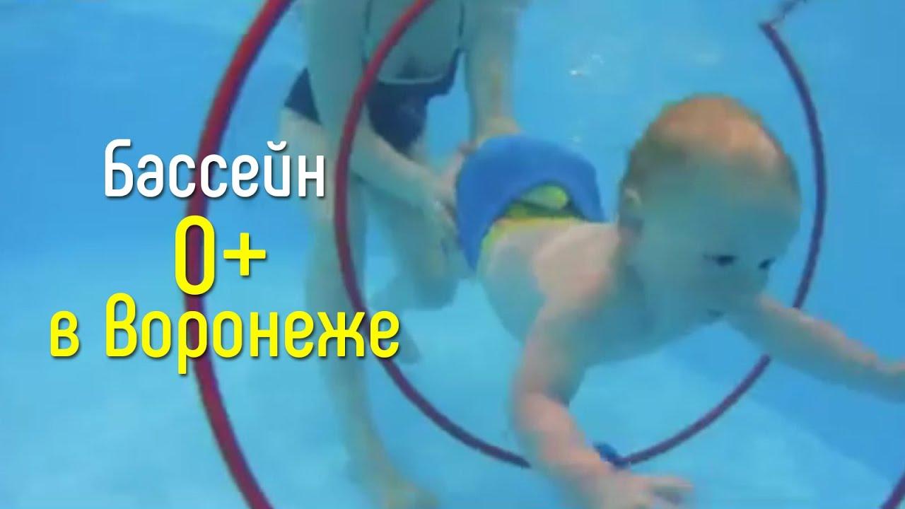 Бассейн здоровый ребенок