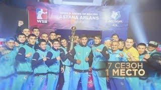Документальный фильм Astana Arlans 8 лет / Documentary Astana Arlans 8 years
