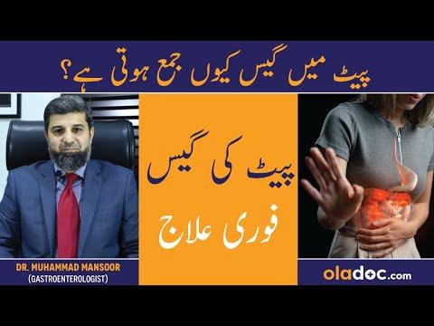 Pait Ki Gas Badhazmi Ka Ilaj - Acidity Treatment - Stomach Gas Relief - Acid Reflux Tezabiat Ka Ilaj