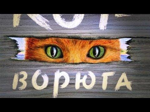 Мультфильм паустовский кот ворюга