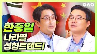 한국 vs 중국 vs 일본 #눈성형 #코성형 트렌드 비…