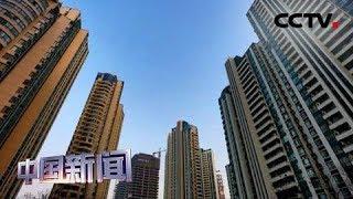 [中国新闻] 住建部:对近期房价涨幅较大的4个城市进行预警提示 | CCTV中文国际