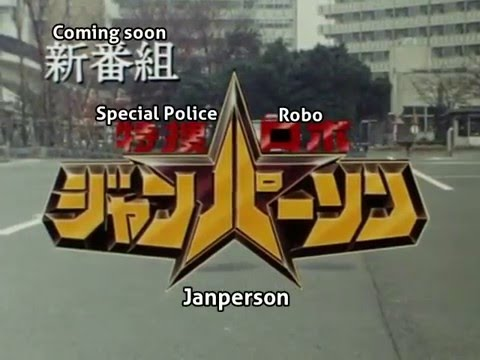 Tokusou Robo Janperson promo (english subbed)
