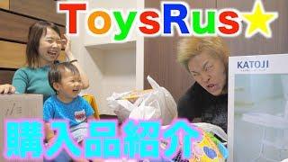 【子どもの楽園】トイザらスで大量買いしたので紹介しまーす!!! thumbnail