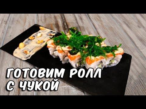 Как приготовить Роллы с Чукой Хияши Вакаме | Мастер класс суши