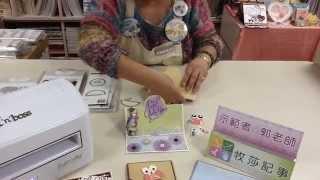 牧莎DIY手藝教室-Kaisercraft 刀模應用卡片