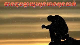 Khmer Song - ខានជួបគ្នាយូរអូនមានកូនបាត់ នាយ ចឺម - Neay Jerm