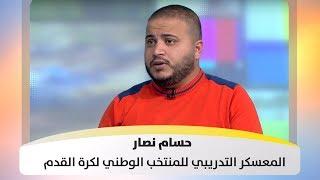 حسام نصار - المعسكر التدريبي للمنتخب الوطني لكرة القدم