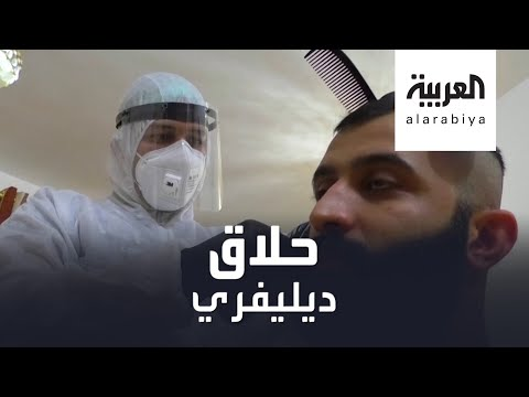 كورونا يستحدث -الحلاق الديلفري- في العراق!  - نشر قبل 32 دقيقة