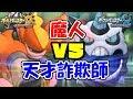 魔人 vs 天才詐欺師  -ワイルドバトル#2-【ポケモンUSUM/ウルトラサン・ウルトラムーン】