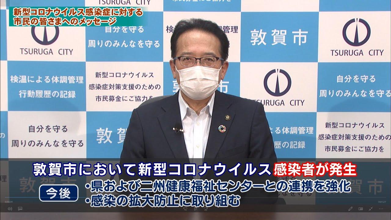 敦賀 市 コロナ 新型コロナウイルス感染症関連情報 敦賀市-Tsuruga