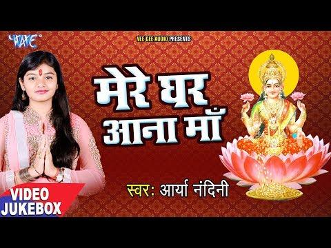 Mere Ghar Aana Maa - Arya Nandini - VIDEO JUKEBOX - Bhojpuri Hit Devi Geet 2018 New