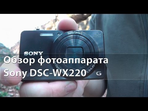 📷 Фотоаппарат выходного дня Sony Cyber-shot DSC-WX220