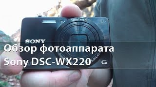 Фотоаппарат выходного дня Sony Cyber-shot DSC-WX220