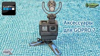 Аксессуары для GoPro 7 Ulanzi V2