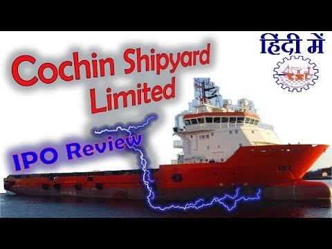 Cochin Shipyard IPO  - हिन्दी मे ! IPO ! Cochin Shipyard IPO Review ! Cochin Shipyard Limited IPO