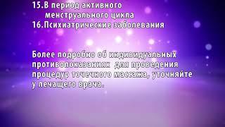 Точечный массаж - Авторская методика Влада Мельника