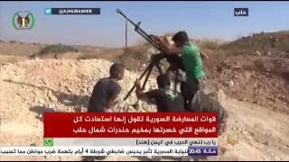 Download lagu قوات المعارضة السورية تبدأ عملية عسكرية بهدف فك الحصار عن حلب