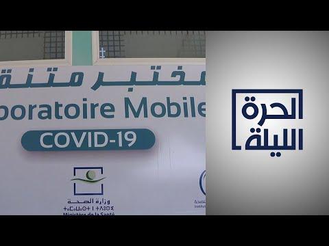 خطوة جديدة في المغرب لفحوصات كورونا.. وقرارات اقتصادية جديدة في الولايات المتحدة  - 00:59-2020 / 5 / 20
