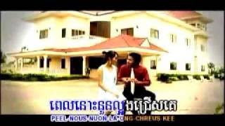 Download Kom Hos kroup yang m'oke pe roub bong Khemarak S. MP3 song and Music Video