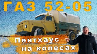УЖЕ РЕДКИЙ ГАЗ 52-05 / ГРУЗОВОЕ ТАКСИ СССР / Иван Зенкевич