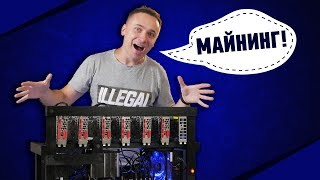 ВИДЕОКАРТА ДЛЯ МАЙНИНГА, ФЕРМА И РИСК - обзор от Олега