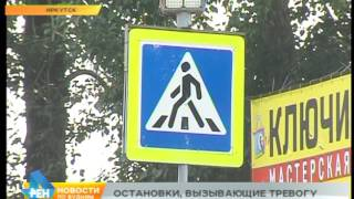Рейд по иркутским остановкам общественного транспорта. Насколько объекты безопасны?