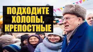 Жириновский раздает деньги и оскорбляет россиян